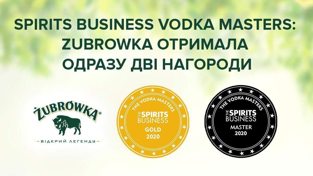 Награды Zubrowka