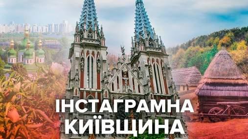 Інстаграмна Київщина: цікаві місця, де виходять відмінні фото